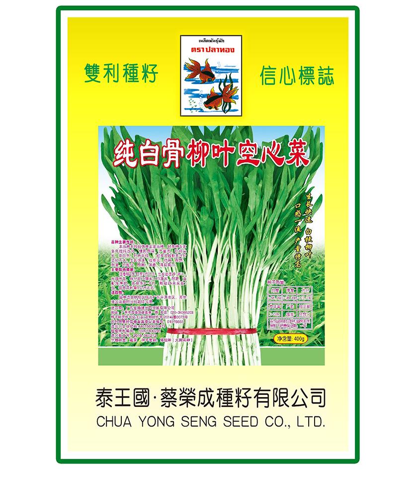 泰国纯白骨柳叶空心菜450g