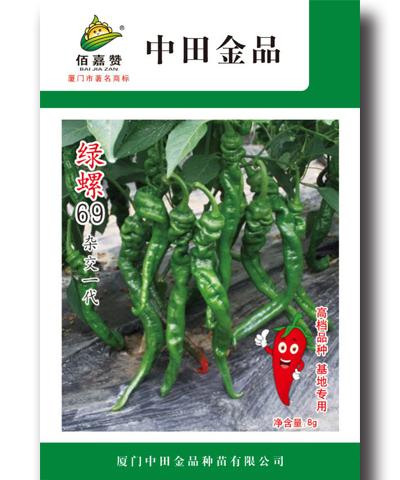 绿螺69螺丝椒 8g/包