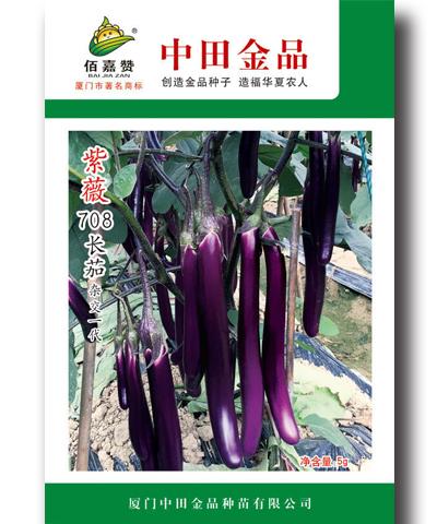 紫薇708长茄 5g/包