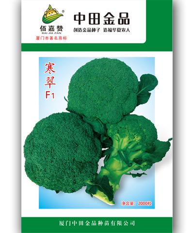 寒翠青花菜  1000粒/包
