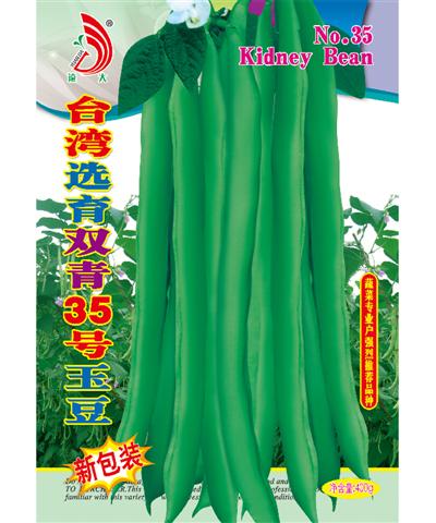 台湾选育双青35号玉豆400g