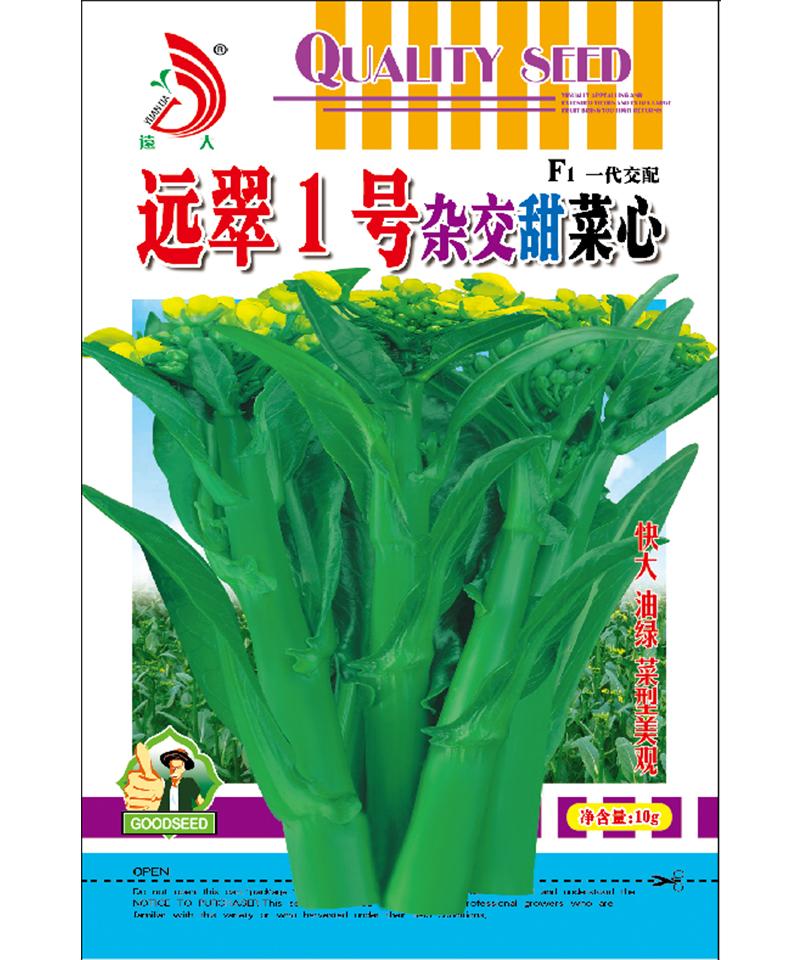 远翠1号杂交甜菜心10g