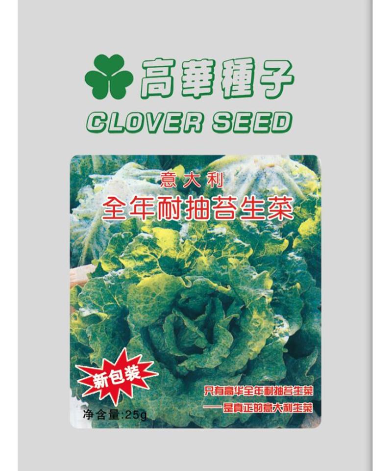 高华旧版意大利全年耐抽苔生菜25g