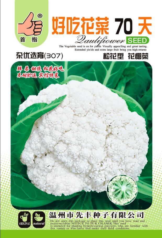 好吃花菜70天  松茸花椰菜