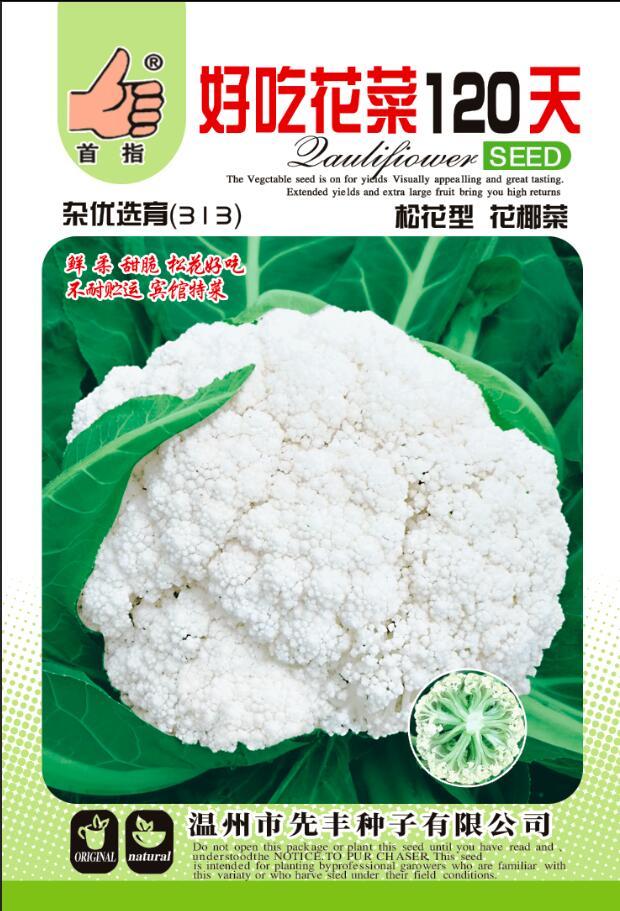 好吃花菜120天  松茸花椰菜