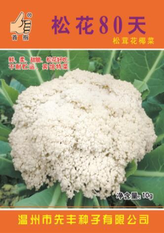 松花80天   松茸花椰菜