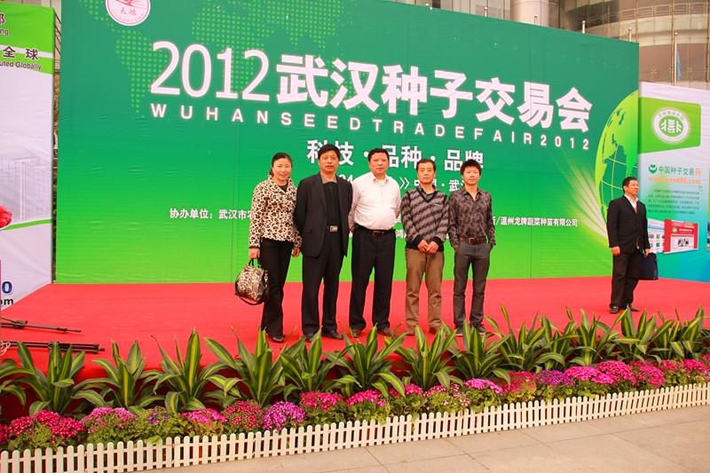 2012武汉会三绿种业会展